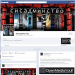 Сисадминство на страницах facebook